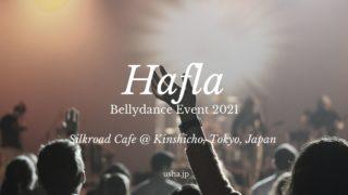 【ベリーダンスイベント東京】2021年4月24日(土) 錦糸町シルクロードカフェ・アルグールハフラ