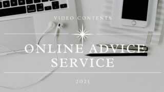 動画教材に付属しているオンラインアドバイスサービスにつきまして